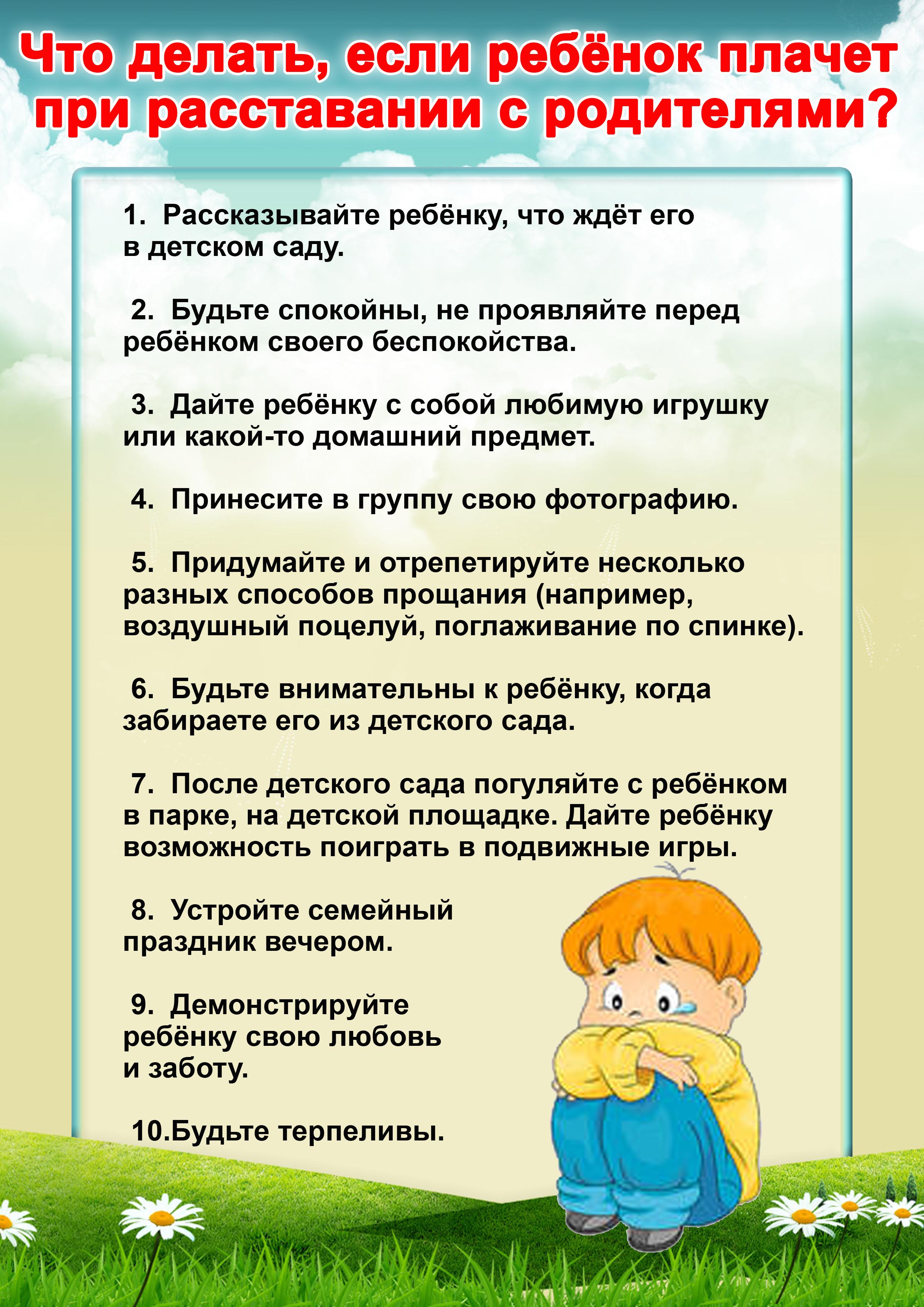 консультация по адаптации детей раннего возраста в картинках